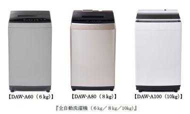 ドン・キホーテ、PB「情熱価格」から「全自動洗濯機(6kg/8kg/10kg)」を発売