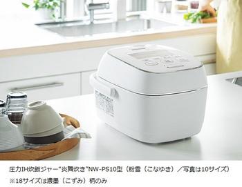 ぶ だき 象印 えん 『炎舞炊き』と『おどり炊き』で比較した結果、購入した炊飯器はこっち!