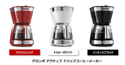 デロンギ・ジャパン、「デロンギアクティブシリーズ」から「デロンギ アクティブ ドリップコーヒーメーカー」3種を発売