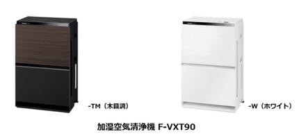 パナソニック、「3Dフロー花粉撃退気流」と高濃度になった「ナノイー X」を新搭載した加湿空気清浄機「F-VXT90」を発売