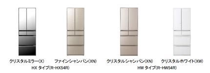 日立グローバルライフソリューションズ、大容量冷蔵庫「R-HX54R」「R-HW54R」を発売