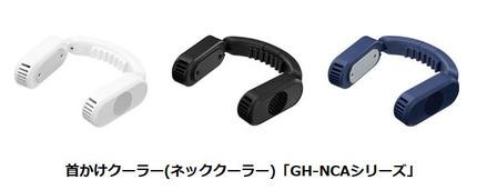 グリーンハウス、ネッククーラー「GH-NCAシリーズ」を発売