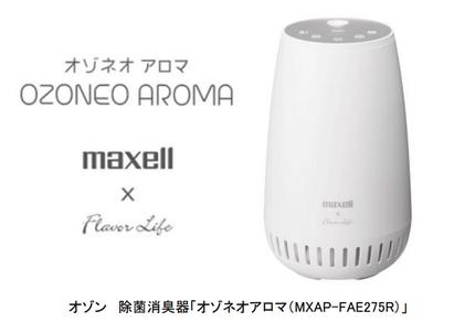 マクセル、オゾン除菌消臭器「オゾネオアロマ」を発売