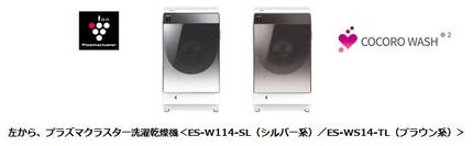 シャープ、AI制御で乾燥力が進化した「ハイブリッド乾燥NEXT」搭載のプラズマクラスター洗濯乾燥機2機種を発売