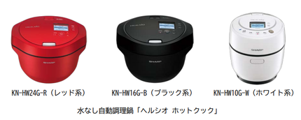 ファンデリー、情報配信サービス「ポイント家電」にシャープの水なし自動調理鍋「ヘルシオ ホットクック」3機種を追加