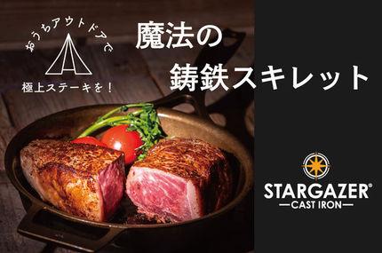 OKIAMI、シルクの様な滑らかな調理面で手入れも簡単な極上肉が焼けるSTARGAZER「魔法のスキレット 26.6cm」を発売