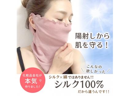 日本機能性コスメ研究所、紫外線対策にも最適なシルク100%のフェイスガードを発売