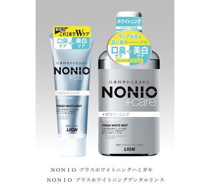ライオン、「NONIO プラスホワイトニングハミガキ/デンタルリンス」を発売