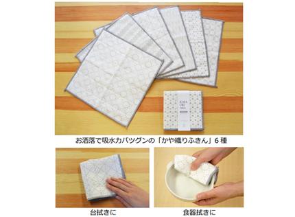 小久保工業所、レーヨン100%のモノトーン柄「かや織りふきん」6種を発売