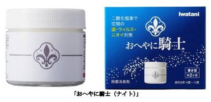 岩谷産業、反応型二酸化塩素で菌やウイルス、ニオイを除去する除菌消臭剤「おへやに騎士」を発売