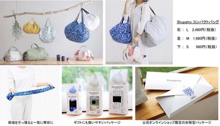 マーナ、一気にたためるバッグ「Shupatto コンパクトバッグ」をリニューアル発売