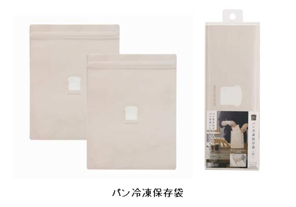 マーナ、冷凍時の臭い移りや乾燥を防ぐ「パン冷凍保存袋」を発売