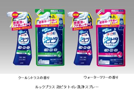 ライオン、トイレ用洗剤「ルックプラス 泡ピタ トイレ洗浄スプレー」を発売