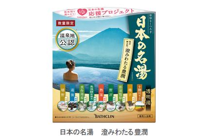 バスクリン、「温泉地公認」入浴剤「日本の名湯」シリーズからアソートセット「澄みわたる豊潤」を数量限定発売