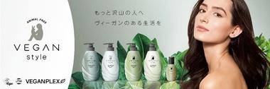 イオン、ヴィーガン認証・ハラール認証取得のヘアケア商品「VEGAN STYLE」11種類を発売