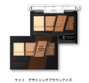 カネボウ化粧品、「KATE」から「ケイト デザイニングブラウンアイズ」など6品目20品種を発売