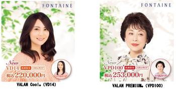 アデランス、女性用レディメイド・ウィッグブランド「フォンテーヌ」から「VALAN」のウィッグ3商品を発売