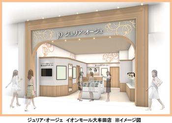 アートネイチャー、既製品ウィッグショップ 「ジュリア・オージェ イオンモール大牟田店を移転リニューアルオープン