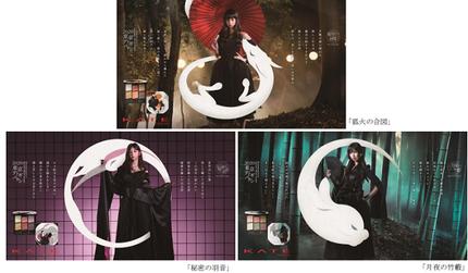 カネボウ化粧品、グローバルメイクブランド「KATE」から「東京ヲトギバナシ」がテーマのメイクアイテムを数量限定で発売