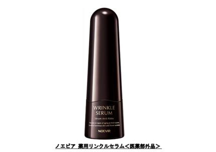 ノエビア、薬用しわ改善美容液「ノエビア 薬用リンクルセラム<医薬部外品>」を発売