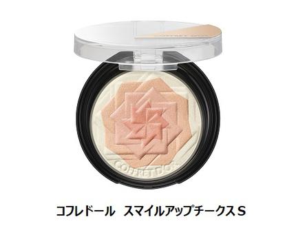 カネボウ化粧品、つるんと色ツヤ映える頬を演出する「コフレドール スマイルアップチークスS」など発売