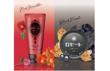 ロゼット、肌悩み対策洗顔料「ロゼット洗顔パスタ ブラックパール」と「同 レッドリンクル」を発売