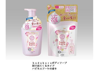 ライオン、「hadakaraボディソープ 泡で出てくるタイプ ハピネスブーケの香り」を数量限定発売