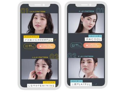 ナリス化粧品、スマートフォンやパソコンから似合うメークをシミレーションできる「バーチャルメーク」サービスを開始