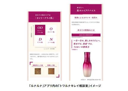 花王、化粧品ブランド「TWANY」においてフェムテック分野での取り組みとして「ルナルナ」アプリ内に肌相談室を設置