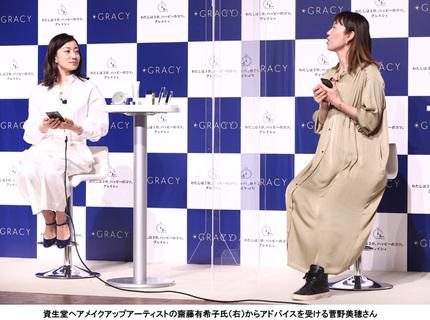 資生堂、セルフメイクアップブランド「グレイシィ」の新ミューズに菅野美穂さんが就任、3分でもちゃんと整って気分が上がるメイク術を披露