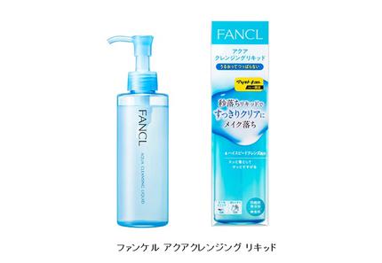 ファンケル、マツモトキヨシHD専売「ファンケル アクアクレンジング リキッド」を発売