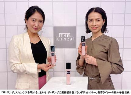 美容・化粧品