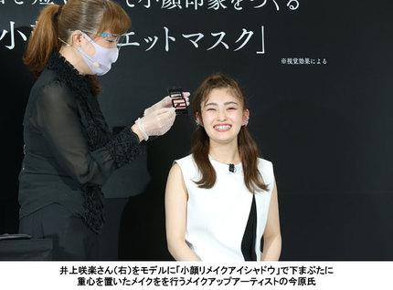 カネボウ化粧品、「KATE」から中顔面を短く見せて美しい小顔印象に導く「小顔シルエットマスク」第二弾を発売、細眉にイメチェンした井上咲楽さんはメイクのようなマスクと絶賛