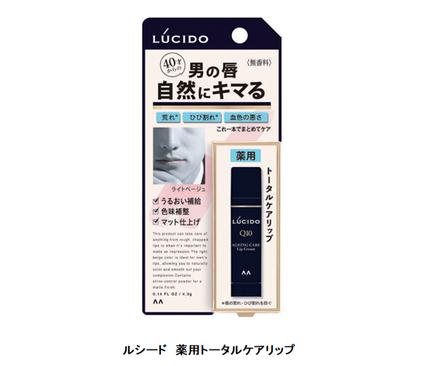 マンダム、ミドル男性向け化粧品ブランド「ルシード」から「薬用トータルケアリップ」を発売