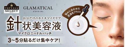 イオン、「トップバリュ セレクト GLAMATICAL」から「ヒアルロン酸 マイクロニードルパッチ」を発売