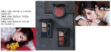 ナリス化粧品、ポイントメーキャップブランド「Vieta(ヴィータ)」から秋冬向けのアイカラーセットとチークカラーを発売
