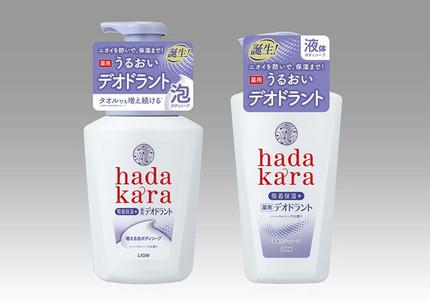 ライオン、「hadakara 泡で出てくる薬用デオドラントボディソープ/薬用デオドラントボディソープ」を発売