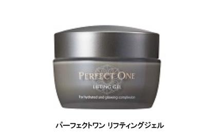 新日本製薬、スキンケアブランド「パーフェクトワン」のオールインワン美容液ジェルシリーズの一部をリニューアル発売