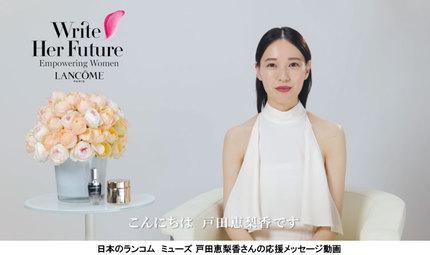 日本ロレアルの化粧品ブランド「ランコム」とハナラボ、女性のデジタルリテラシーを高める支援プロジェクト「Write Her Future」を始動、伊原葵さんを迎えたオンライントークセッションも配信