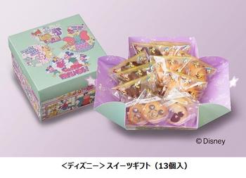 銀座コージーコーナー、豪華なデザインボックスの「<ディズニー>スイーツギフト」2種を期間限定で発売
