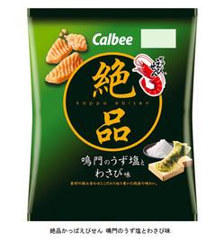 カルビー、お酒のおつまみ向け「絶品かっぱえびせん 鳴門のうず塩とわさび味」をコンビニで期間限定発売