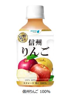 JR東日本ウォータービジネス、「acure made<アキュアメイド>」から「信州りんご 100%」を発売