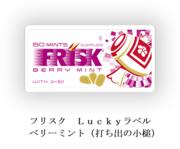 """クラシエフーズ、日本の伝統的な""""縁起物""""をパッケージに施した「フリスク」期間限定Luckyラベルを日本限定で発売"""