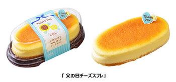 銀座コージーコーナー、生ケーキ取扱店で「父の日」限定スイーツ2品を期間限定発売