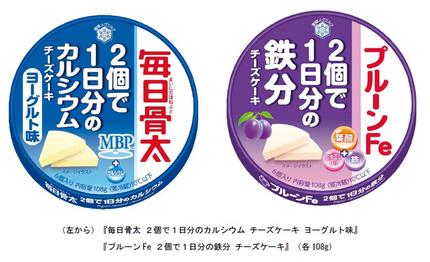 雪印メグミルク、「毎日骨太 2個で1日分のカルシウム チーズケーキ ヨーグルト味」など発売