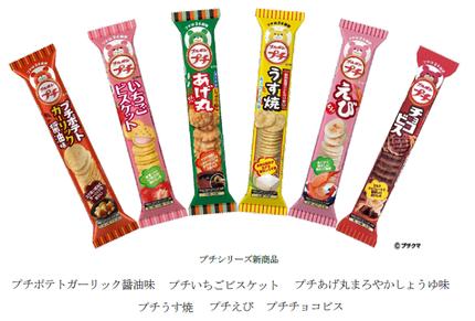 ブルボン、プチシリーズから「プチポテトガーリック醤油味」など6品を発売