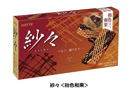 ロッテ、チョコレート「紗々」シリーズから「紗々<飴色和栗>」を期間限定で発売