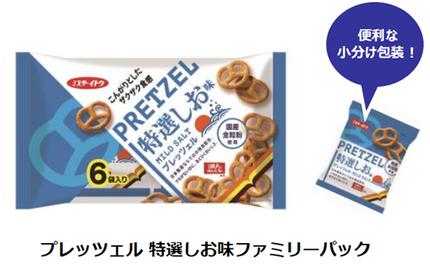イトウ製菓、香ばしく焼きあげた「プレッツェル 特選しお味/かつおだし味」など地域限定で発売