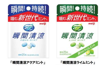 明治、新感覚リフレッシュ菓子「瞬間清涼アクアミント/ライムミント ...