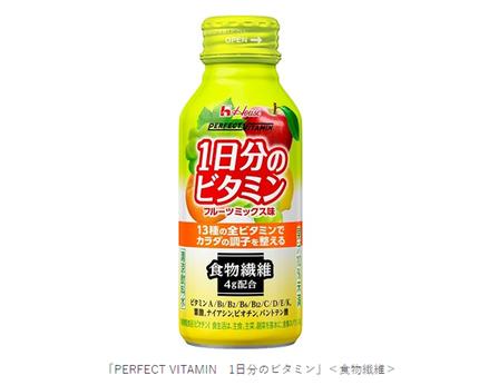ハウスウェルネスフーズ、「PERFECT VITAMIN 1日分のビタミン」<食物繊維>をフレッシュアップして発売